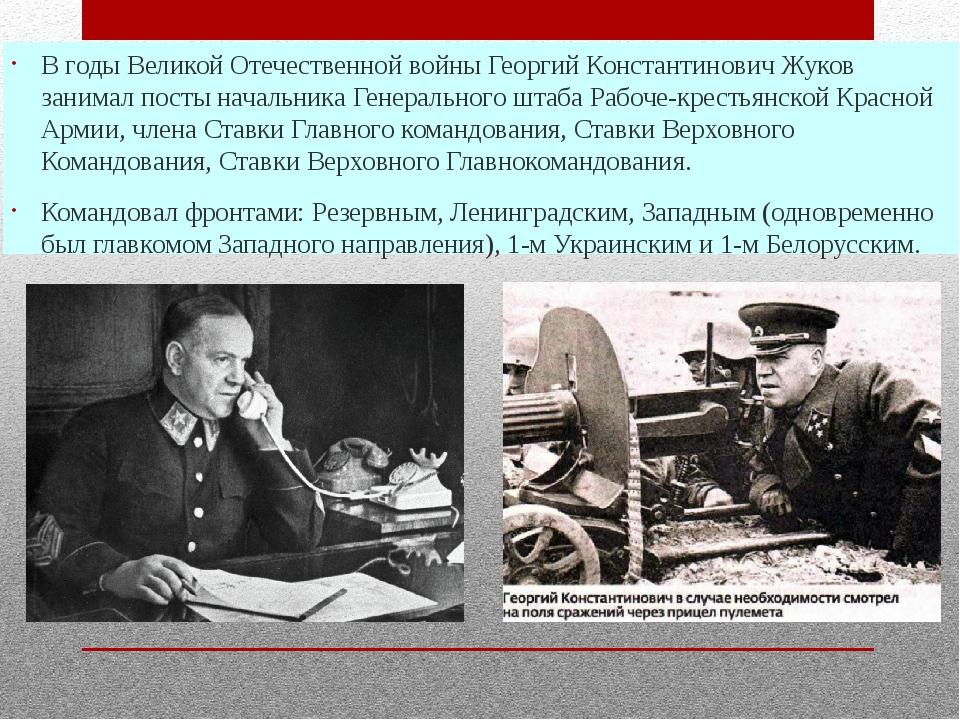 В годыВеликой Отечественной войныГеоргий Константинович Жуков занимал посты...