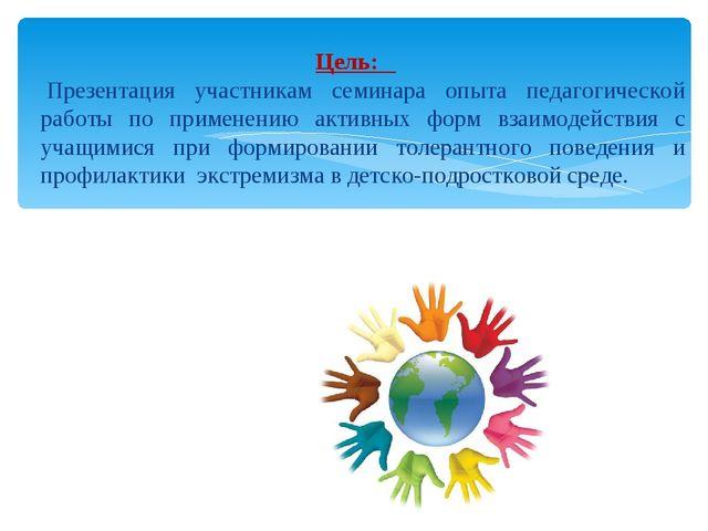Цель: Презентация участникам семинара опыта педагогической работы по применен...