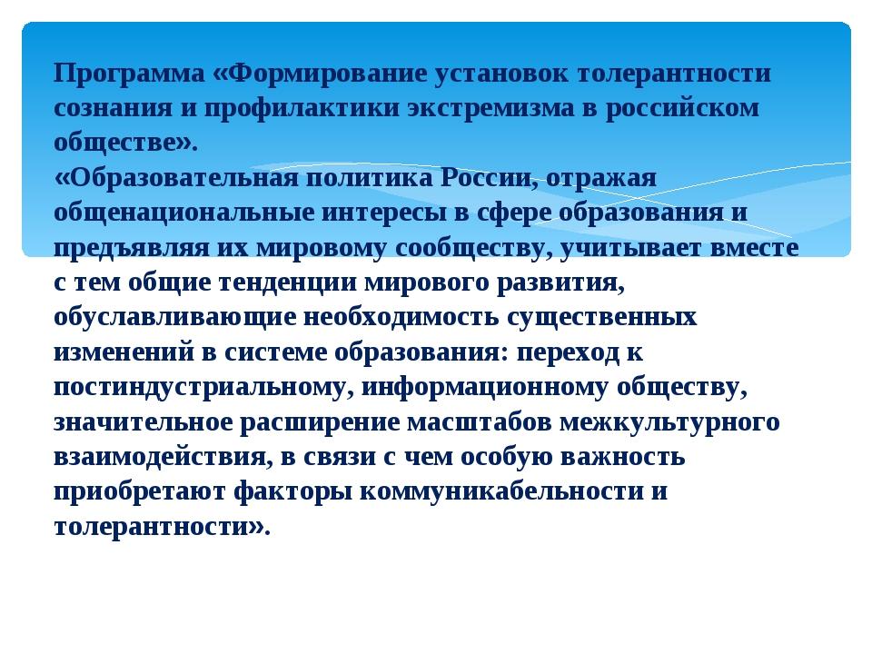 Программа «Формирование установок толерантности сознания и профилактики экстр...