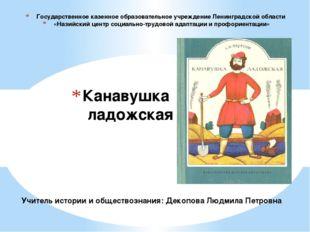 Государственное казенное образовательное учреждение Ленинградской области «На