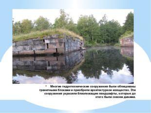 Многие гидротехнические сооружения были облицованы гранитными блоками и приоб