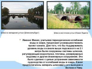 Именно Миних, учитывая периодические колебания воды в озере, предложил усовер