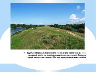 Вдоль побережья Ладожского озера, с юго-восточной до юго-западной части, на н