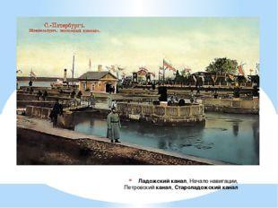 Ладожскийканал, Начало навигации, Петровский канал, Староладожскийканал