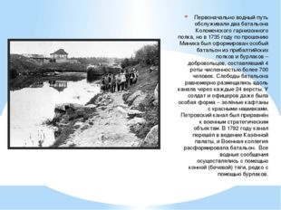 Первоначально водный путь обслуживали два батальона Коломенского гарнизонного