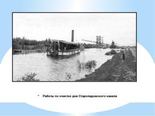 Работы по очистке днаСтароладожского канала