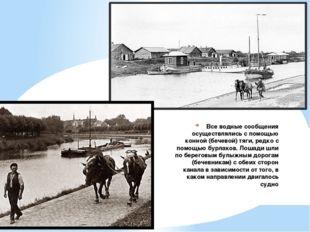 Все водные сообщения осуществлялись с помощью конной (бечевой) тяги, редко с