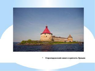 Староладожскийканал и крепость Орешек