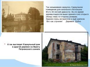 А так выглядит Караульный дом в другой деревне на берегу Петровскаого канала