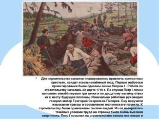Для строительства каналов планировалось привлечь крепостных крестьян, солдат