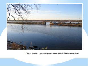 Фото вверху – Новоладожский канал, внизу -Староладожский.