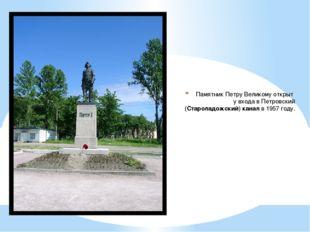 Памятник Петру Великому открыт у входа в Петровский (Староладожский) каналв