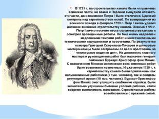 В 1721 г. на строительство канала были отправлены воинские части, но война с