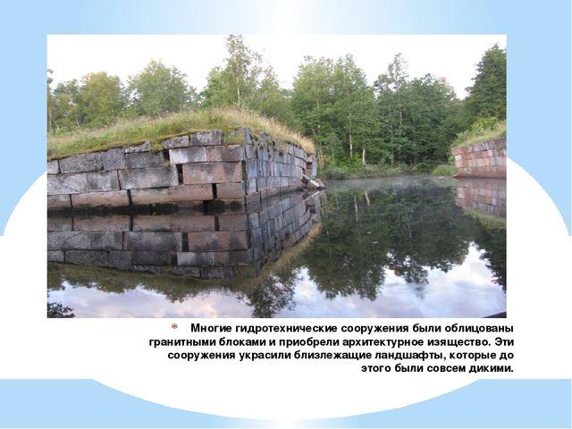Многие гидротехнические сооружения были облицованы гранитными блоками и приоб...