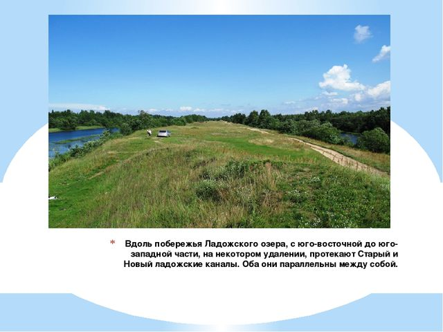 Вдоль побережья Ладожского озера, с юго-восточной до юго-западной части, на н...