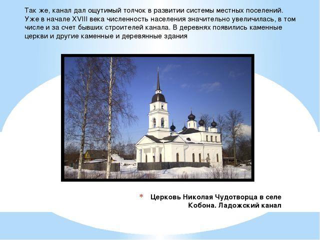 Церковь Николая Чудотворца в селе Кобона.Ладожскийканал Так же, канал дал о...