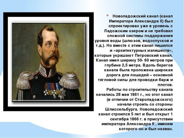 Новоладожский канал (канал Императора Александра II) был спроектирован уже в...