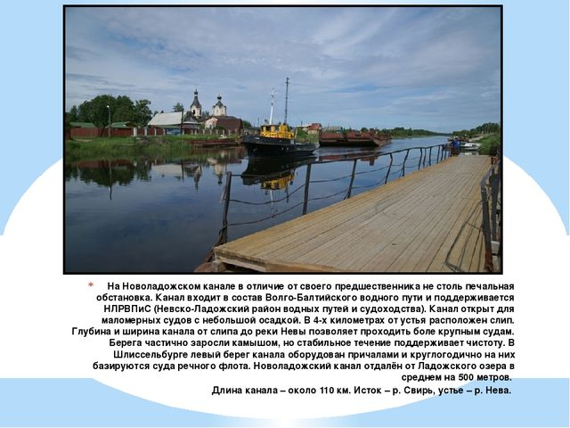 На Новоладожском канале в отличие от своего предшественника не столь печальна...