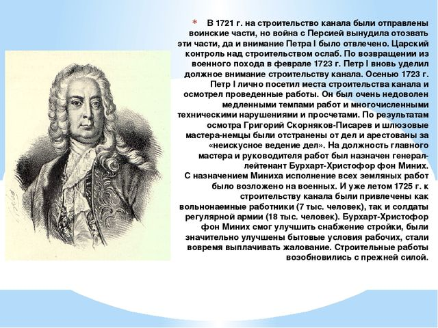 В 1721 г. на строительство канала были отправлены воинские части, но война с...