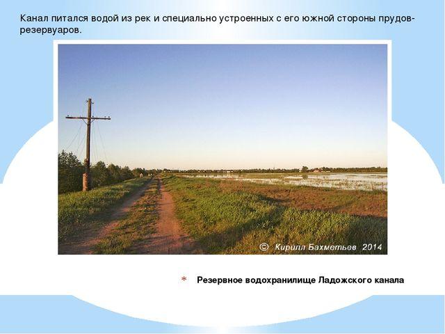 Резервное водохранилище Ладожского канала Канал питался водой из рек и специа...