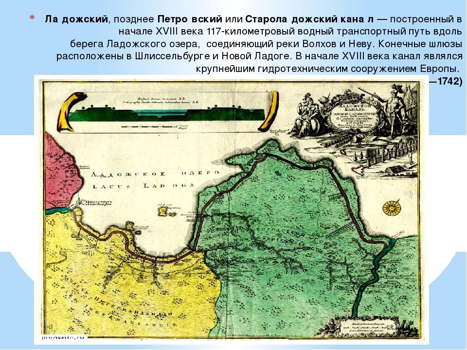 Ла́дожский, позднееПетро́вскийилиСтарола́дожский кана́л— построенный в на...