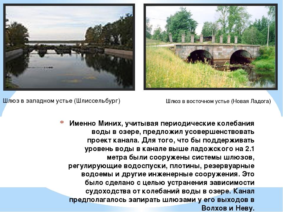 Именно Миних, учитывая периодические колебания воды в озере, предложил усовер...