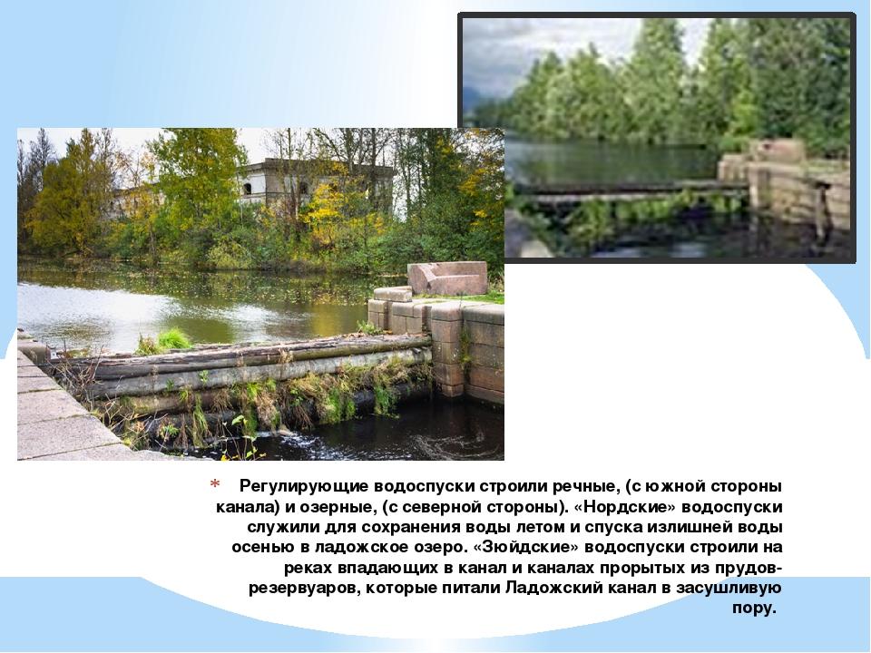 Регулирующие водоспуски строили речные, (с южной стороны канала) и озерные, (...