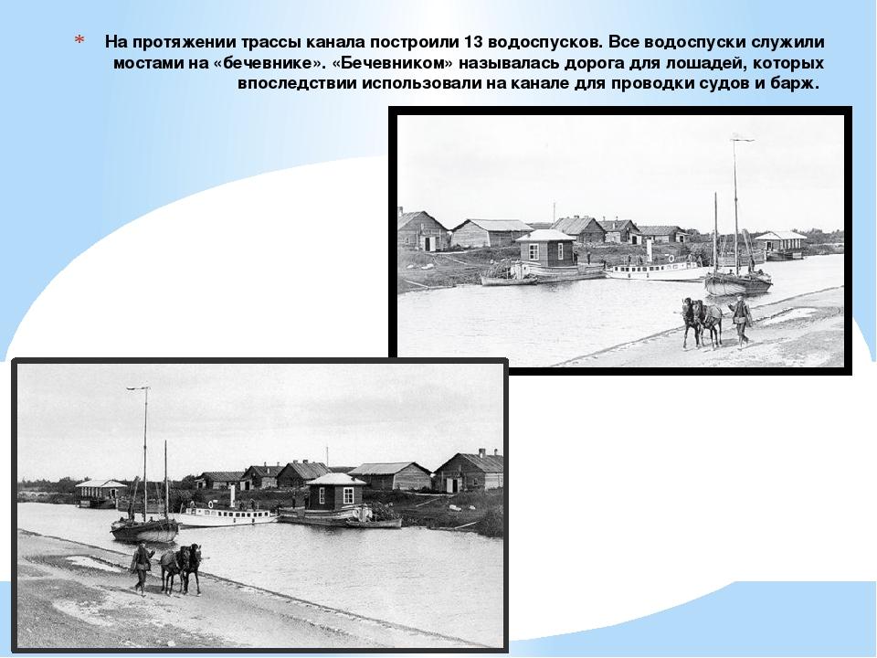 На протяжении трассы канала построили 13 водоспусков. Все водоспуски служили...