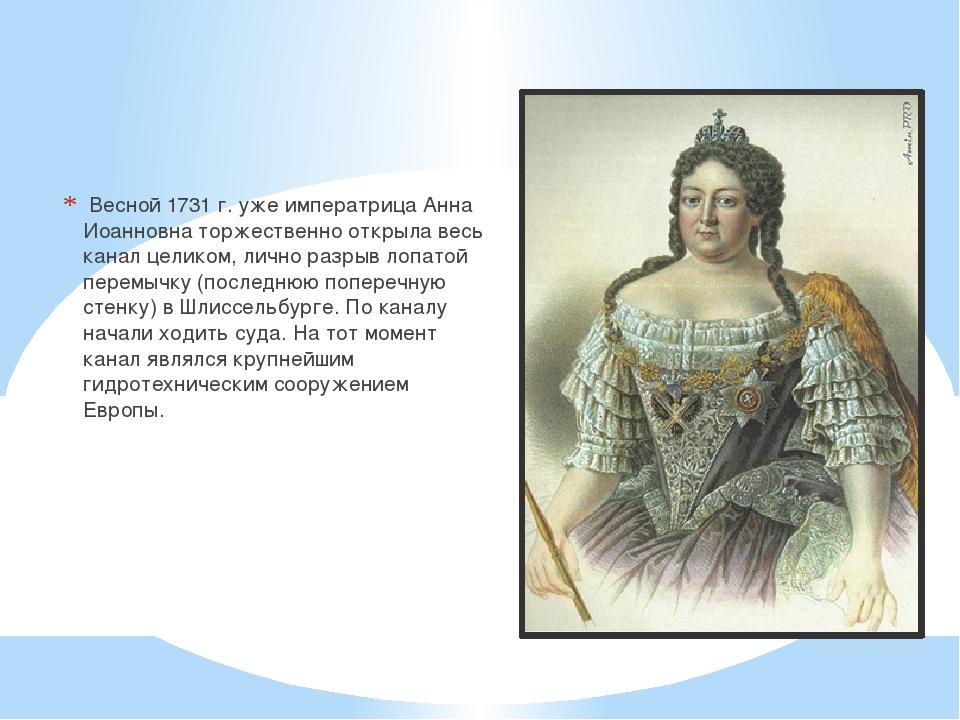 Весной 1731 г. уже императрица Анна Иоанновна торжественно открыла весь кана...