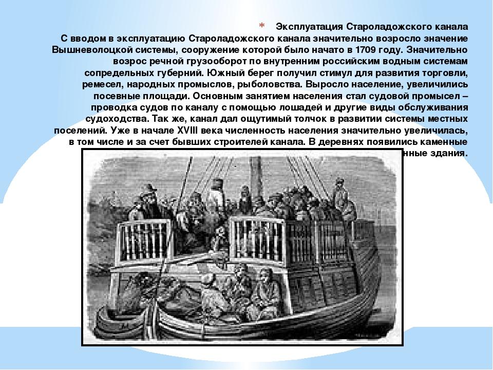 Эксплуатация Староладожского канала С вводом в эксплуатацию Староладожского к...