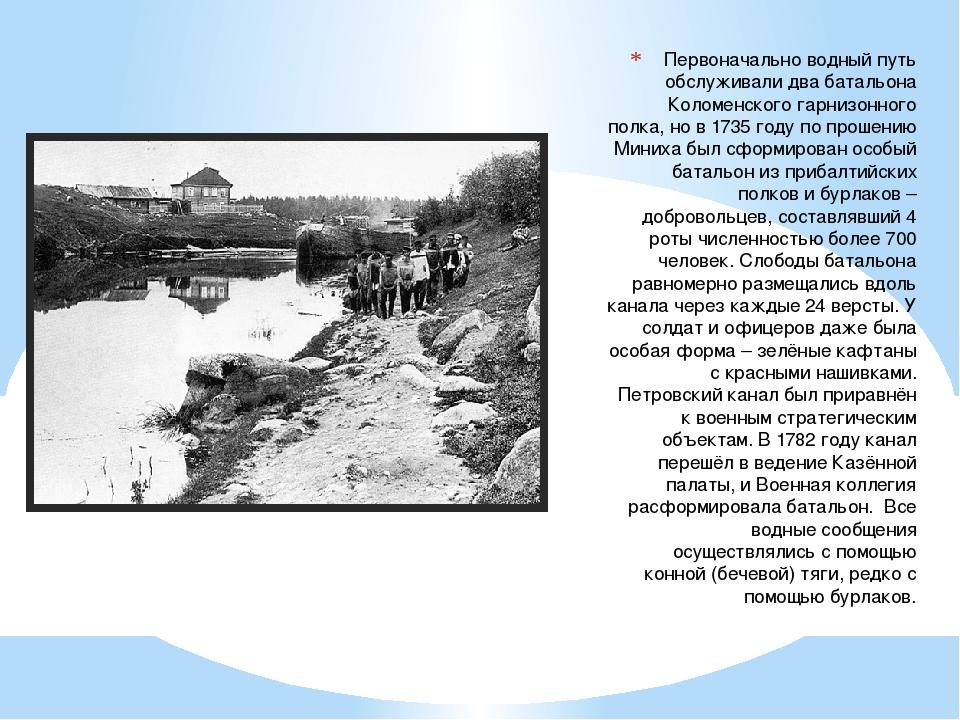 Первоначально водный путь обслуживали два батальона Коломенского гарнизонного...