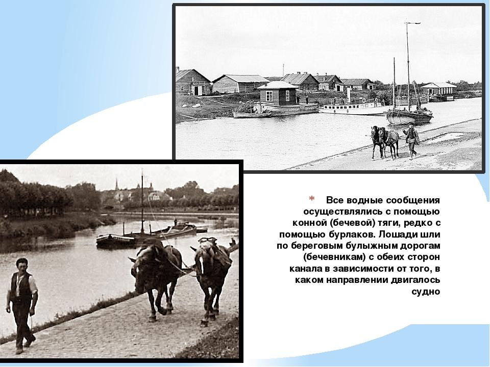 Все водные сообщения осуществлялись с помощью конной (бечевой) тяги, редко с...