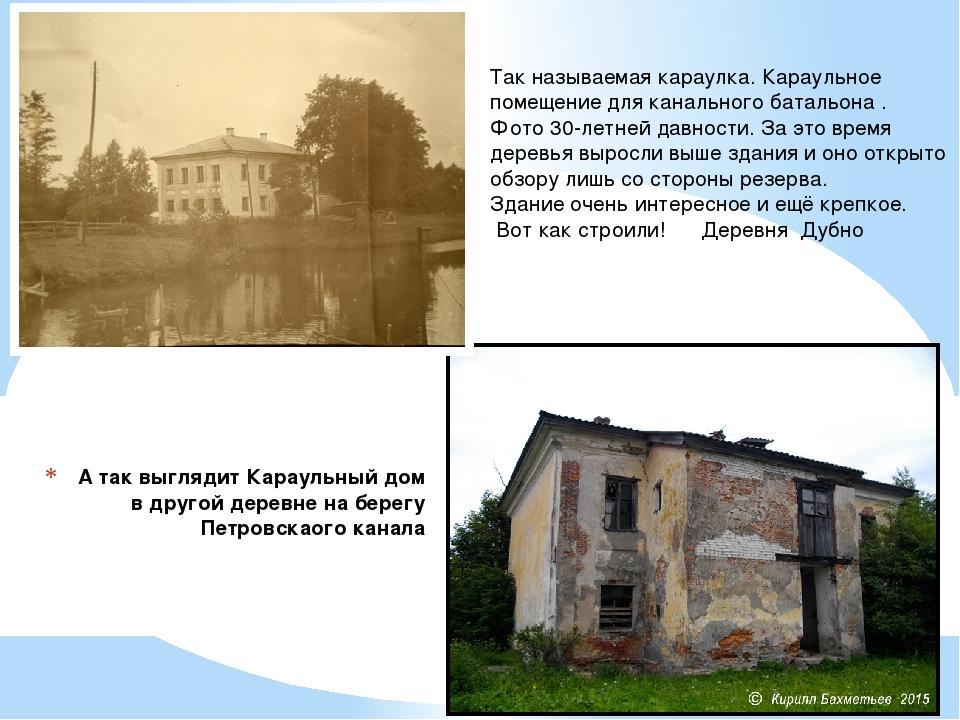 А так выглядит Караульный дом в другой деревне на берегу Петровскаого канала...