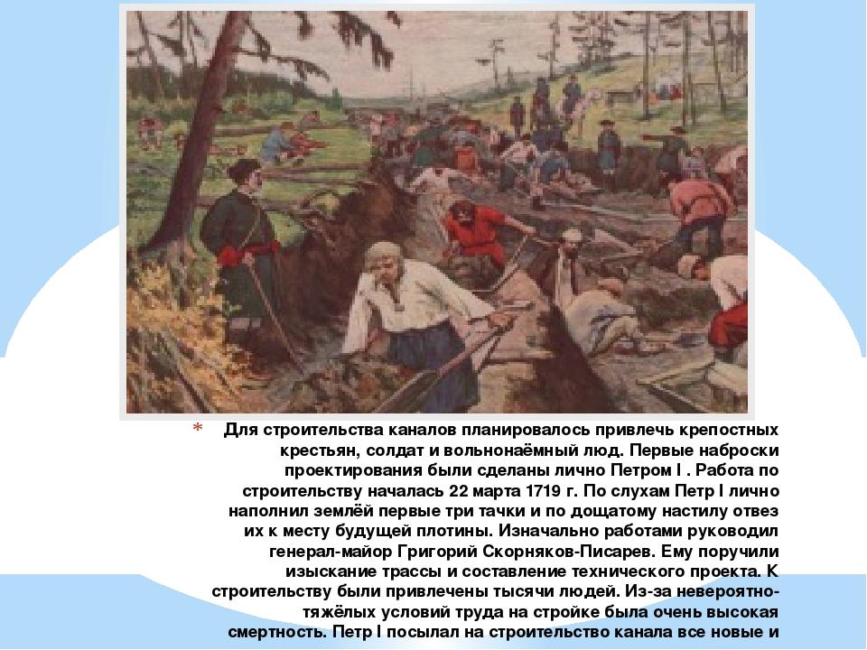 Для строительства каналов планировалось привлечь крепостных крестьян, солдат...