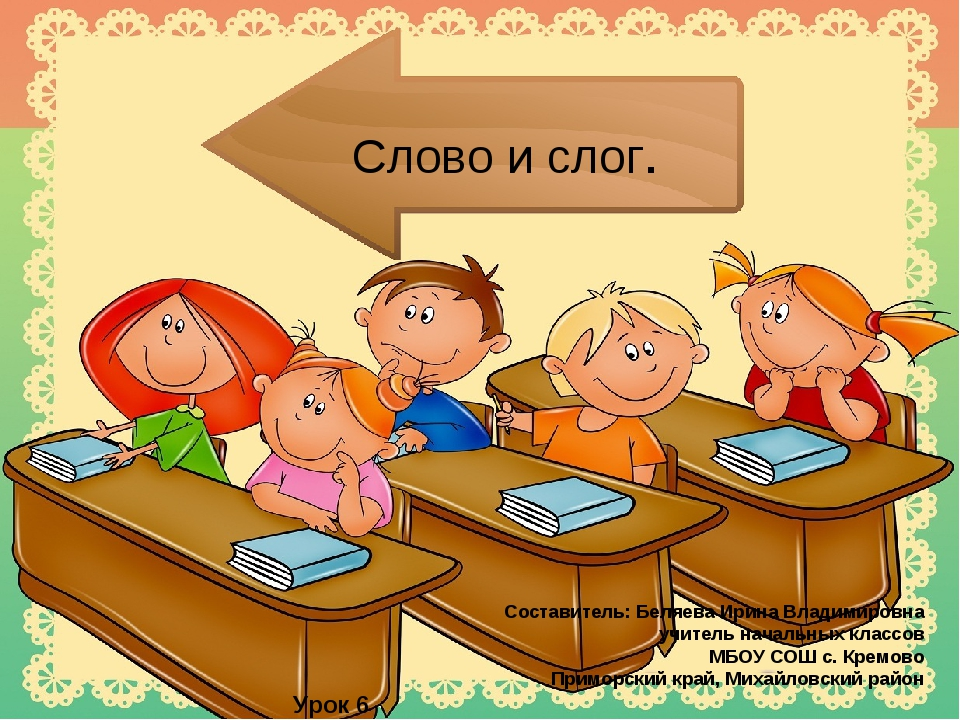 Слово и слог. Составитель: Беляева Ирина Владимировна учитель начальных класс...