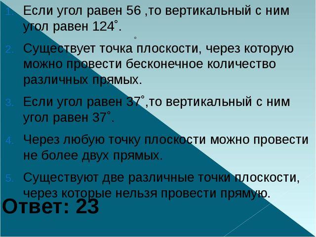 Если угол равен 56 ,то вертикальный с ним угол равен 124˚. Существует точка п...