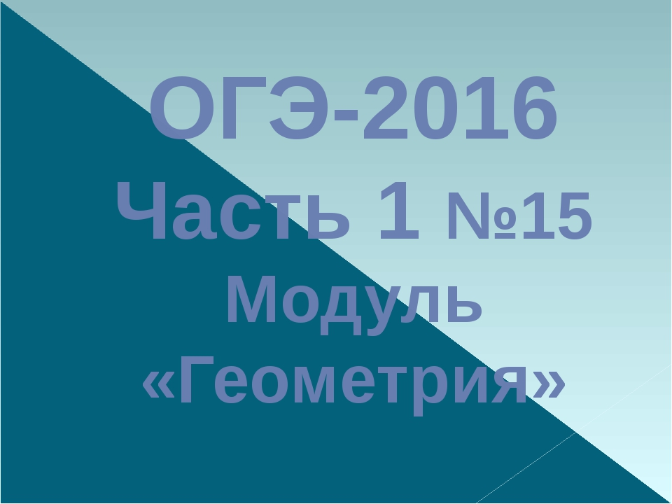 ОГЭ-2016 Часть 1 №15 Модуль «Геометрия»