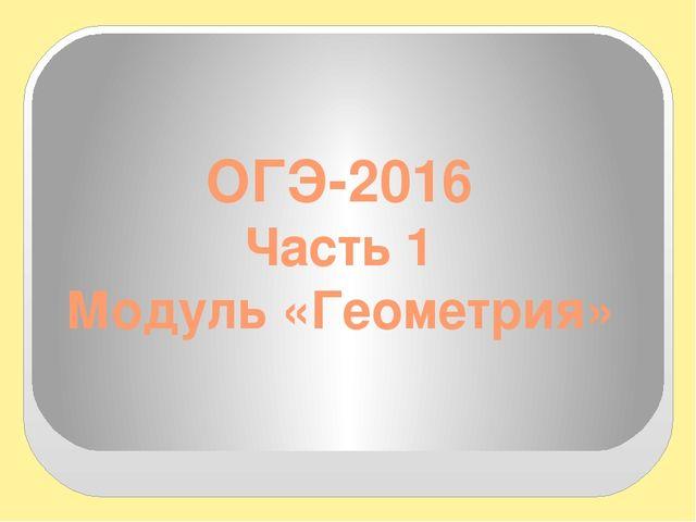 ОГЭ-2016 Часть 1 Модуль «Геометрия»