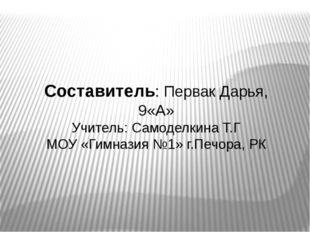 Составитель: Первак Дарья, 9«А» Учитель: Самоделкина Т.Г МОУ «Гимназия №1» г.