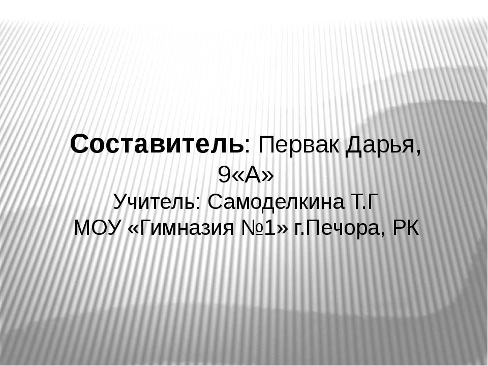 Составитель: Первак Дарья, 9«А» Учитель: Самоделкина Т.Г МОУ «Гимназия №1» г....