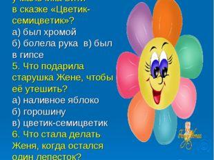 УГАДАЙ-КА 4. Какой недуг был у мальчика Вити в сказке «Цветик-семицветик»? а)
