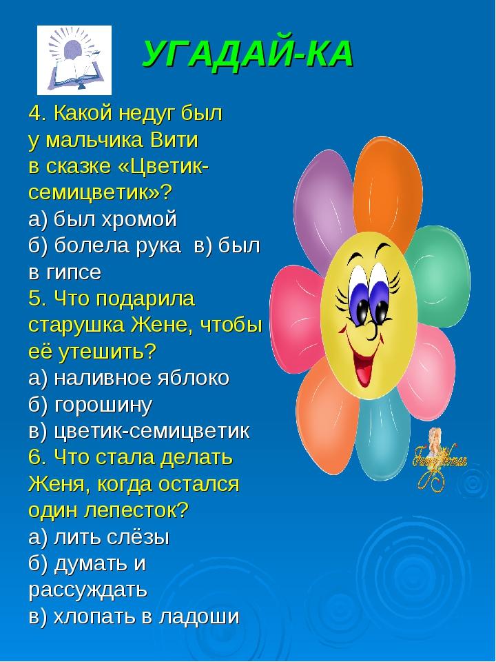 УГАДАЙ-КА 4. Какой недуг был у мальчика Вити в сказке «Цветик-семицветик»? а)...