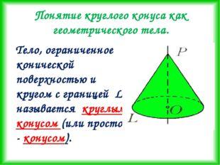 Понятие круглого конуса как геометрического тела. Тело, ограниченное коническ
