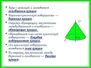 Круг с границей L называется основанием конуса. Вершина конической поверхност