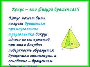 Конус – это фигура вращения!!! Конус может быть получен вращением прямоугольн