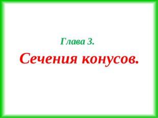 Глава 3. Сечения конусов.
