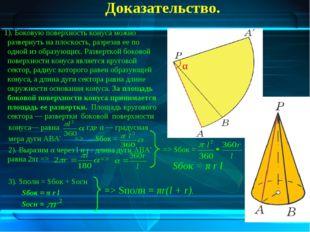 Доказательство. 1). Боковую поверхность конуса можно развернуть на плоскость,