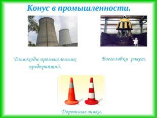 Конус в промышленности. Дымоходы промышленных предприятий. Боеголовки ракет.