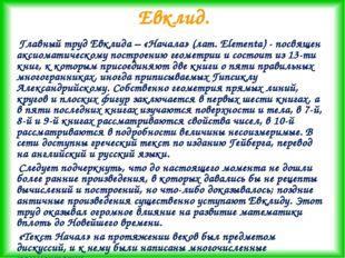 Евклид. Главный труд Евклида – «Начала» (лат.Elementa) - посвящен аксиоматич