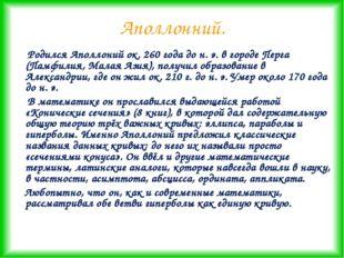 Аполлонний. Родился Аполлоний ок. 260 года до н.э. в городе Перга (Памфилия,